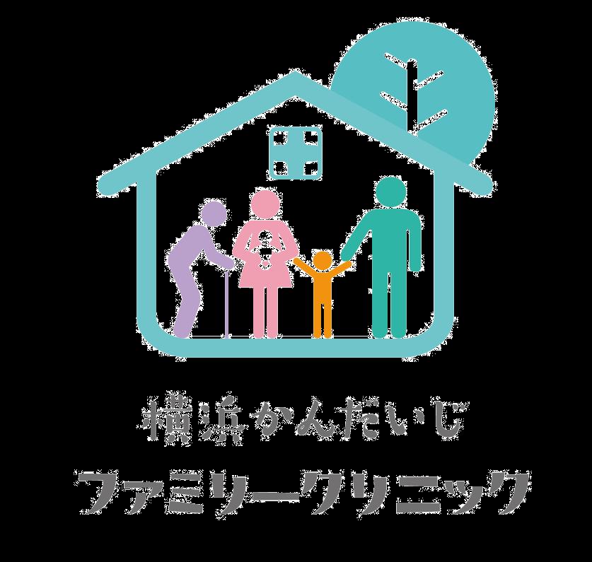 横浜かんだいじファミリークリニック