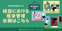 高齢者施設感染管理業務